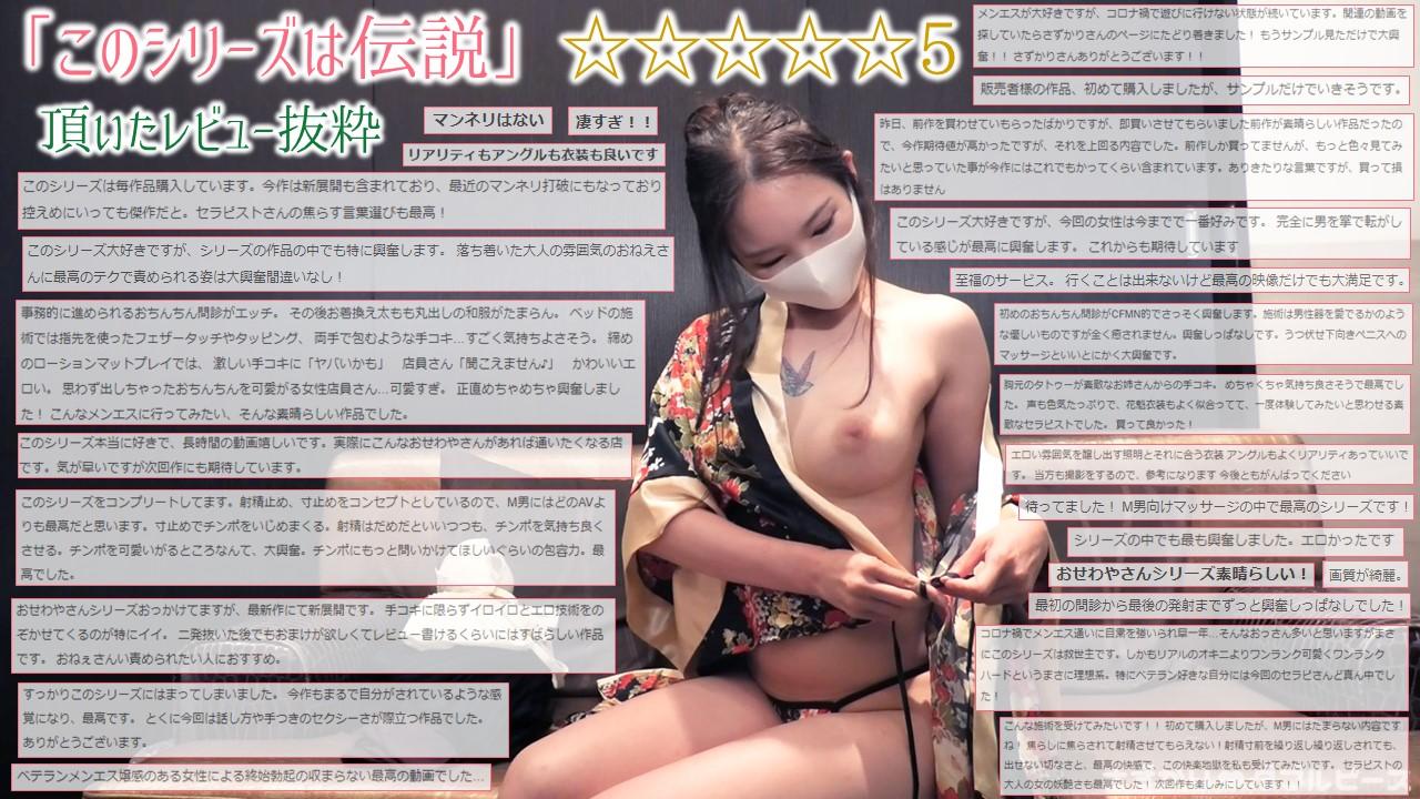 FC2 PPV 2062581 9/4まで新作セール!(無)【大迫力主観メンエス