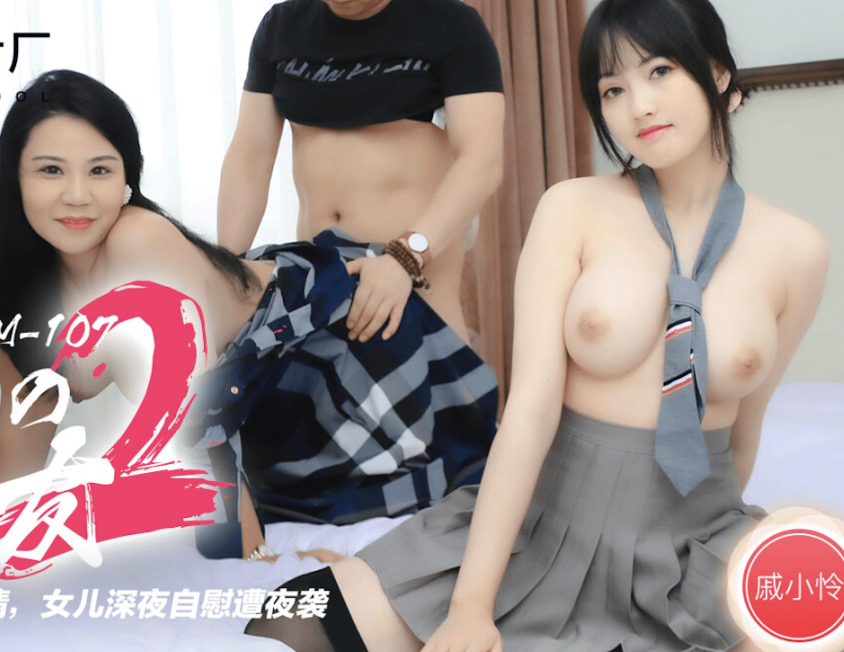 台湾AV-母娘丼 母の彼氏と娘 巨乳女子●生SEX J●
