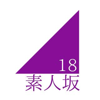素人坂18